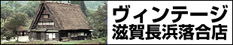 ヴィンテージ滋賀長浜落合店