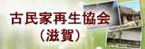 古民家再生協会(滋賀)