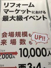28東京産業リホームフェアー (3)