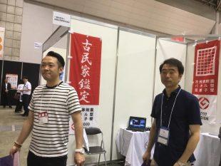 28東京産業リホームフェアー (2)